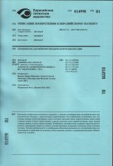evraziyskiy-patent-2011-1