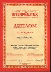 interpoliteh-2006g