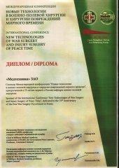voenno-polevaya-hirurgiya