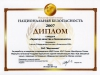 diplom-bezopasnost2007